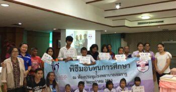นักเรียนทุนและครอบครัว
